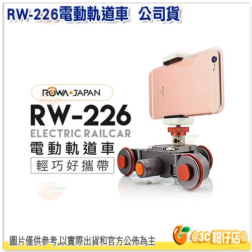 樂華 ROWA RW-226 電動軌道車 公司貨 畫面穩定 雙向 摺疊 輕巧 靜音攝像軌道車 載重6KG