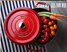 STAUB、 鑄鐵鍋  、 湯鍋 、 燉鍋  、平底鍋 、法國、 琺瑯鍋  、史大伯、水滴