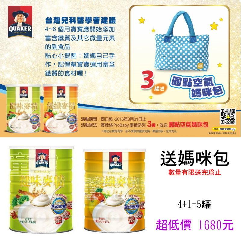 *美馨兒* 桂格ProBaby-麥精750g(4罐+1罐) 1680元+贈媽咪包