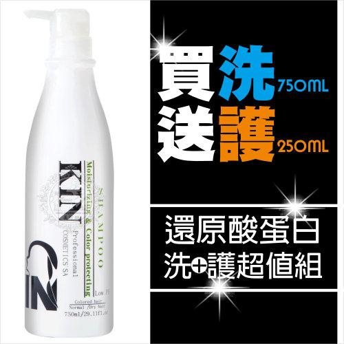 KIN還原酸蛋白保濕護色洗護組合(750mL+250mL) [53975]