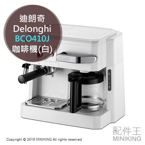 【配件王】 日本代購 Delonghi 迪朗奇 BCO410J 咖啡機 可打奶泡 濃縮咖啡 白 另 雀巢 C40