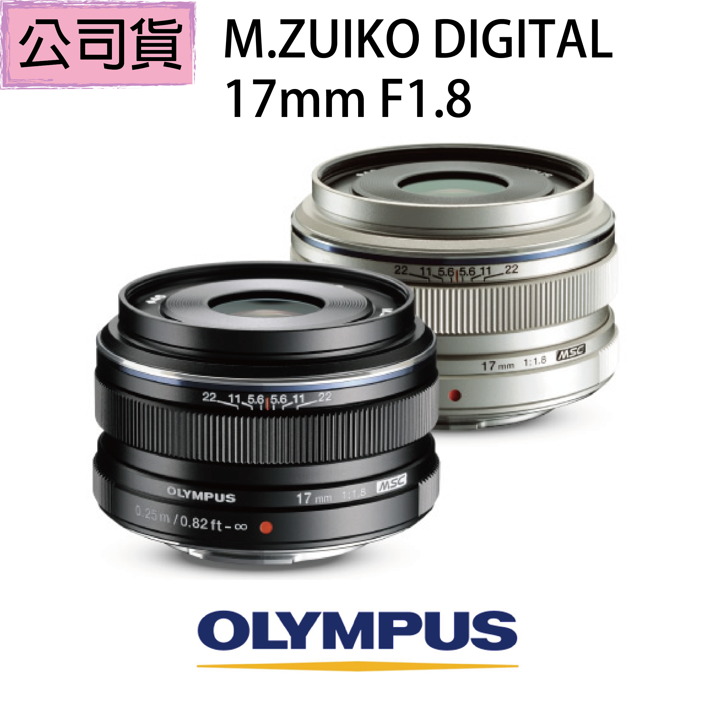 【OLYMPUS】M.ZUIKO DIGITAL 17mm F1.8 EW-M1718 大光圈定焦鏡(公司貨)