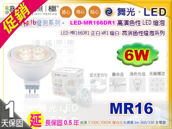 【舞光LED】LED-MR16 6W。高演色性LED燈泡 附變壓器 促銷中 #LED-MR166DR1【燈峰照極my買燈】