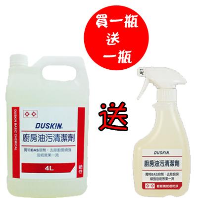 【DUSKIN】(台製)廚房油污清潔劑(4公升) 買再送(台製)500mlx1