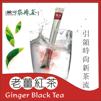 《歐可袋棒茶》老薑紅茶(15支/盒)。祛寒保暖必備;對抗寒流大作戰
