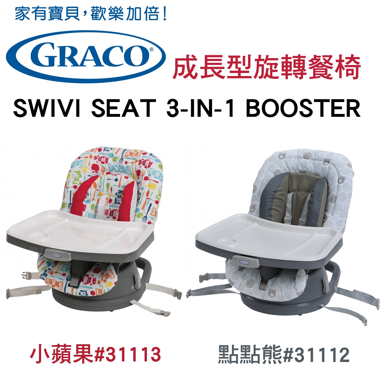 Graco--成長型旋轉餐椅Swivi Seat 3-in-1 Booster