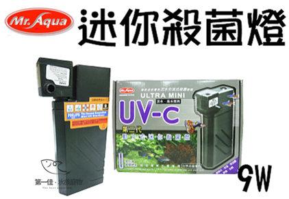 [第一佳水族寵物] 台灣水族先生Mr.Aqua [9W] 第二代動力式迷你殺菌燈 UV-C 免運