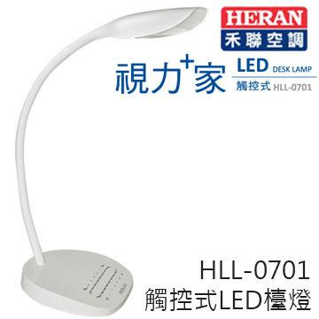 ★杰米家電☆禾聯 HERAN HLL-0701 觸控式LED檯燈