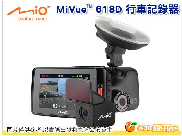 送32G+車充 MIO MiVue 618D 行車記錄器 前後雙鏡頭 F2.0大光圈 GPS 測速照相雙預警 公司貨