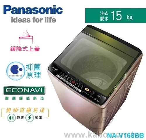 【佳麗寶】-結帳再折1000(Panasonic國際牌)超變頻洗衣機-15kg【NA-V168BB-PN】