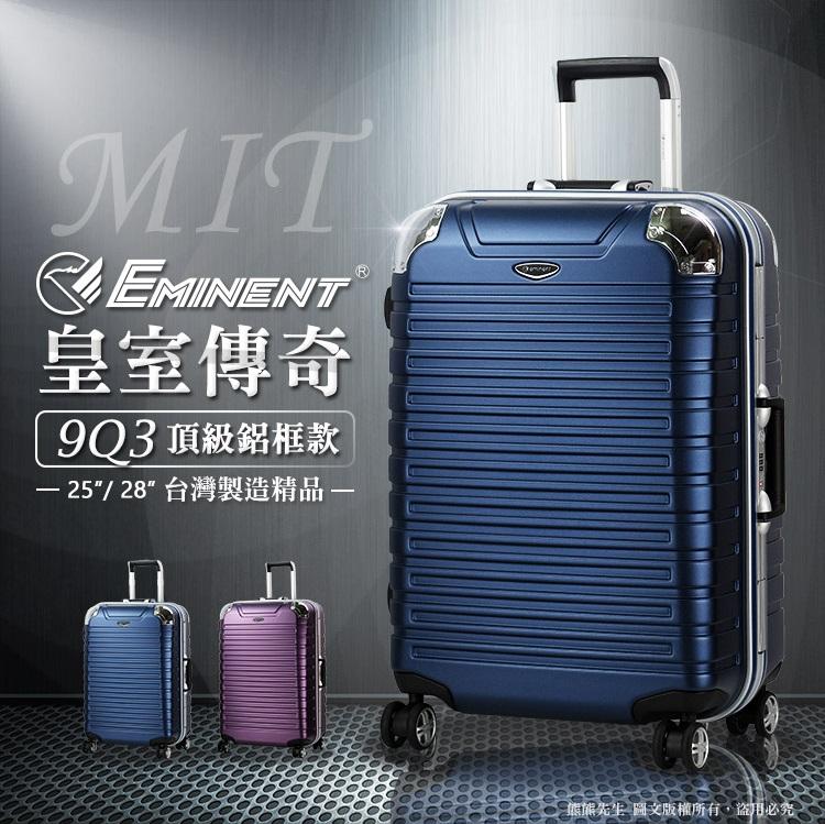 《熊熊先生》超低破盤 EMINENT旅行箱推薦 28吋 萬國通路 超耐用金屬鋁框款 行李箱 9Q3 詢問另有優惠價