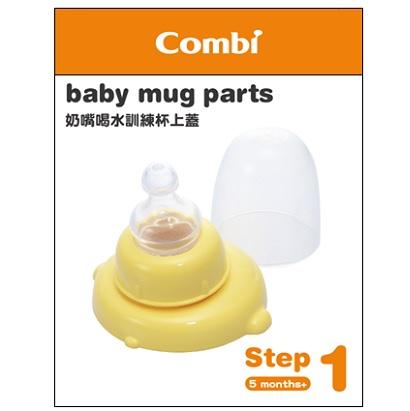 【安琪兒】日本【Combi 康貝】奶嘴喝水訓練杯上蓋T(5個月以上)