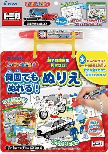 Pilot 百樂 神奇水畫板/水畫冊/水畫本 兒童玩具 禮物【Tomica】