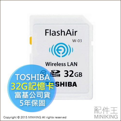 【配件王】現貨 富基公司貨 五年保固 TOSHIBA 東芝 32G WIFI 記憶卡 WI-FI FlashAir SDHC