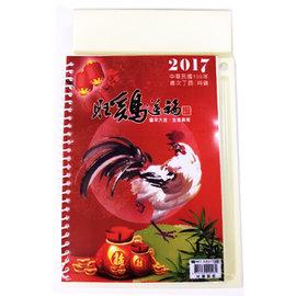 2017年 PASS 巴士 NO.02017 雞年 農民曆 彩色 週曆 桌曆 /本