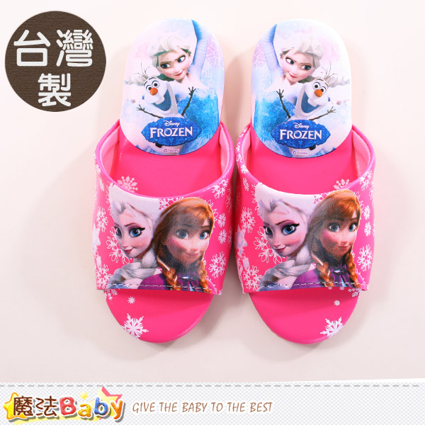 兒童室內拖鞋 台灣製冰雪奇緣授權正品 魔法Baby~sa54042