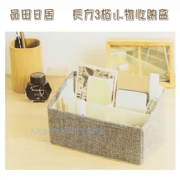 【九元生活百貨】品田日居 長方3格小物收納盒 桌上置物盒