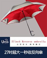 一秒反向傘/紅色