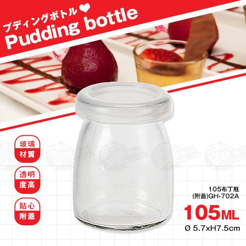 ﹝賣餐具﹞105cc 布丁瓶 保羅瓶 布蕾瓶 玻璃瓶 (附蓋) GH-702A / 2501500556601【附發票】