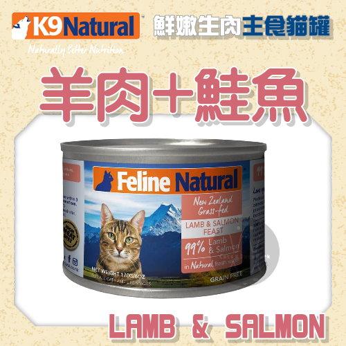 +貓狗樂園+ K9 Natural 鮮嫩生肉主食貓罐。無穀羊肉鮭魚。170g $125--單罐