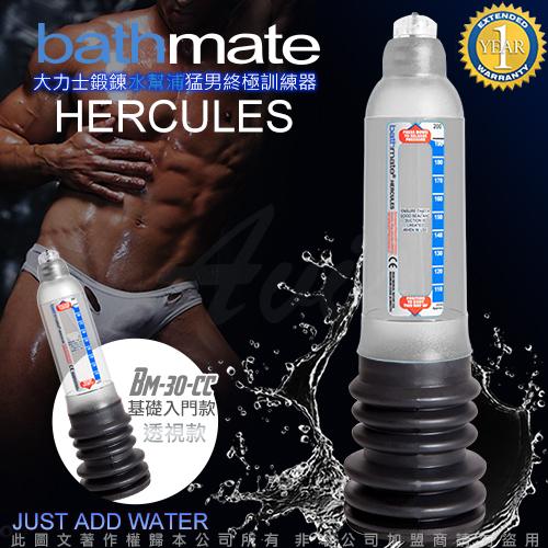 ◤猛男變身裝備◥英國BATHMATE HERCULES 大力士鍛鍊水幫浦終極訓練器 透明白 基礎入門款 BM-30-CC【跳蛋 名器 自慰器 按摩棒 情趣用品 】