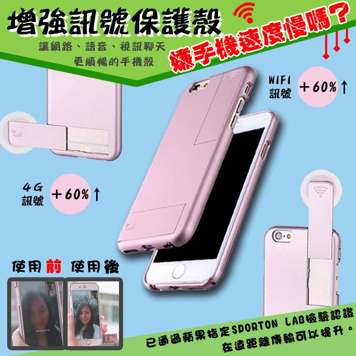 EZGO 4G+WIFI 增強信號保護殼 手機殼 Apple iPhone6 / 6s i6s 4.7吋 手機殼 手機套 保護套 保護殼 硬殼 背蓋 天線 送禮 自用 禮贈品