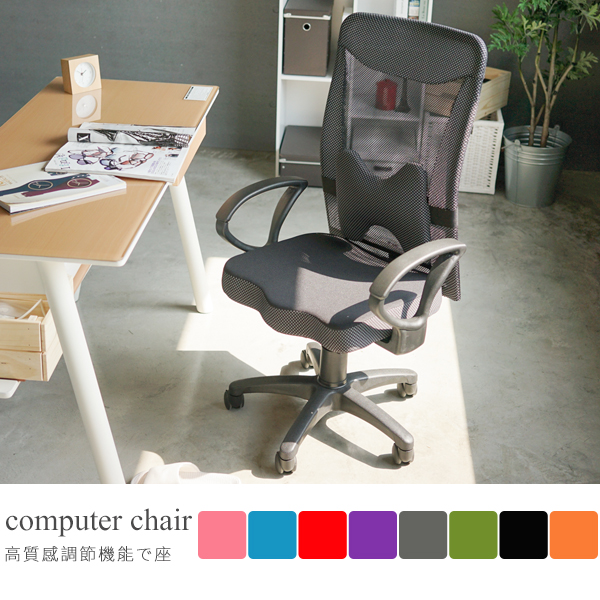 椅子 書桌椅 電腦椅【I0187】高靠背網D扶手辦公椅(小蝴蝶腰枕)8色 MIT台灣製 完美主義