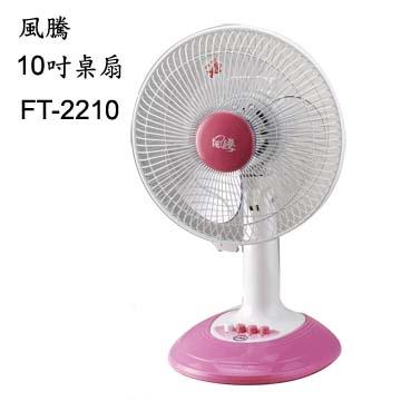風騰 10吋桌扇 FT-2210 ◆ 三段風速開關 ◆可左右擺頭◆簡易俯仰角度調整