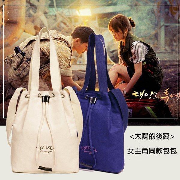 太陽的後裔同款包包 手提包 側背包包 後背包--夏日時光