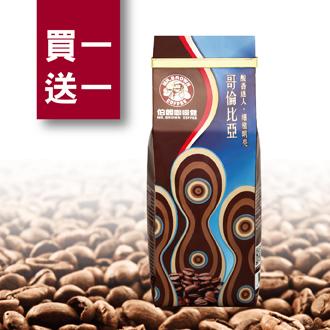 伯朗哥倫比亞咖啡豆(Supremo等級)(半磅裝)