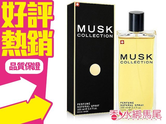 MUSK Collection 經典 黑麝香 淡香水 香水空瓶分裝 5ML?香水綁馬尾?