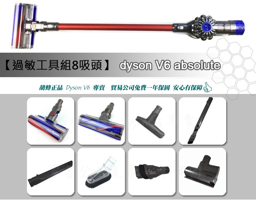 DysonV6 SV09 absolute 8吸頭超級版+過敏工具組 V6 升級 V8萬能吸頭 =DC74 FLUFFY+DC62 DC59