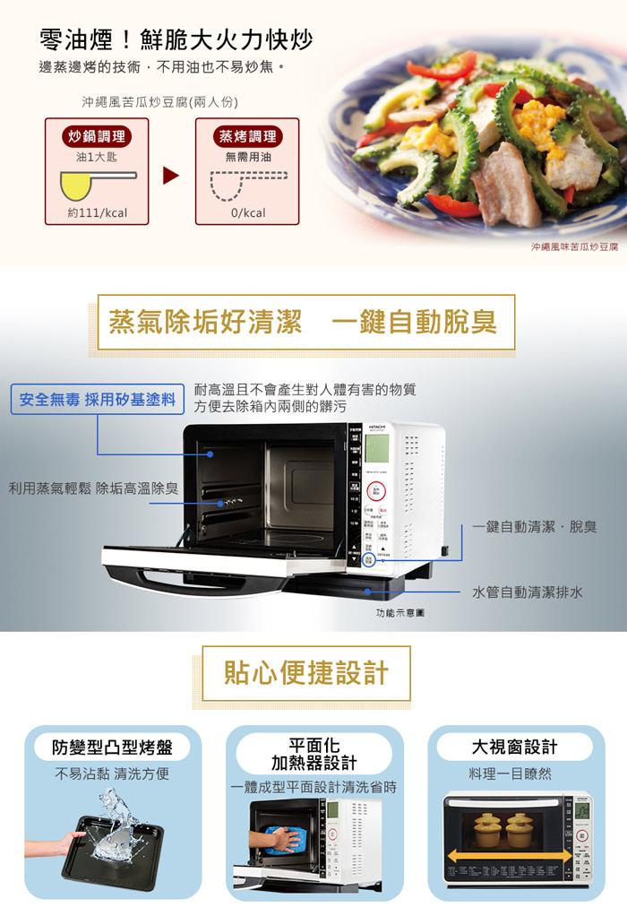 特賣【HITACHI 日立】過熱水蒸氣烘烤微波爐22L 白色 MROVS700T (加贈KitchenAid迷你調理機)