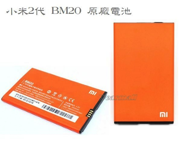 【免運費】小米 Xiaomi BM20【原廠電池】小米機2代 M2 2S MI2S 專用