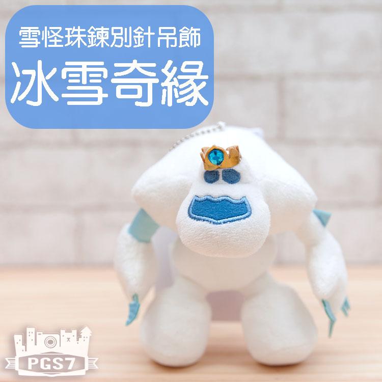 PGS7 日本迪士尼系列商品 - 冰雪奇緣 Frozen 雪怪 Snow Monster 別針 吊飾 娃娃 玩偶 雪寶【SKD4288】