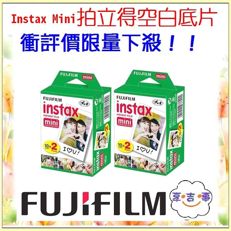 ?享.吉.事?【店取一盒十張185元需下標】拍立得 相紙 底片 FUJiFILM Instax mini 拍立得專用空白底片 適用於 FUJIFILM Instax mini 拍立得相機 7/10/2..