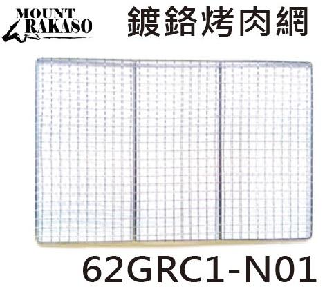 Mount Rakaso 鍍鉻烤肉網 烤網 62GRC1-N01