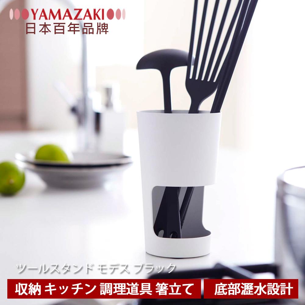 【YAMAZAKI】摩登簡約餐具架-白/黑★餐具收納/刀叉架/餐具/筷子架/廚房收納