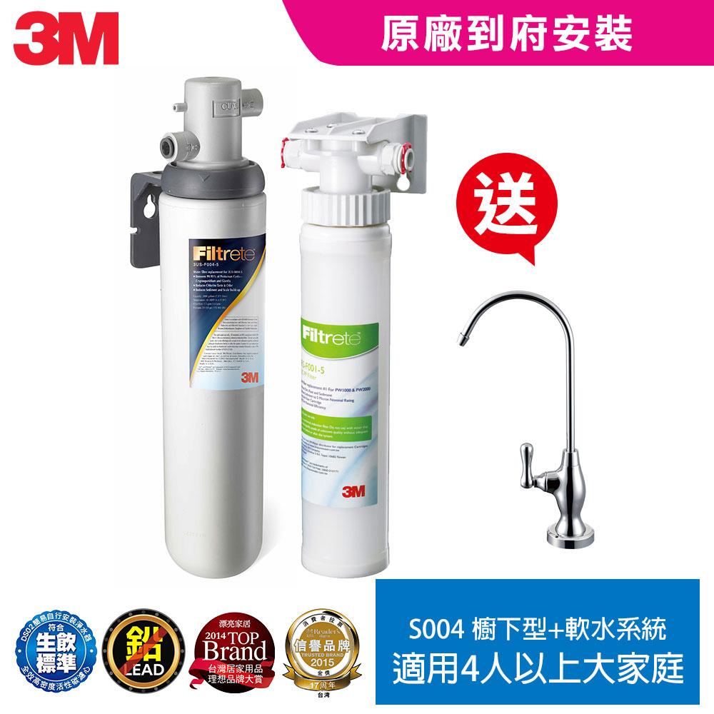 【3M】S004廚下型可生飲淨水器+前置樹脂軟水系統超值組(S004+軟水+原廠鵝頸頭+基本安裝)