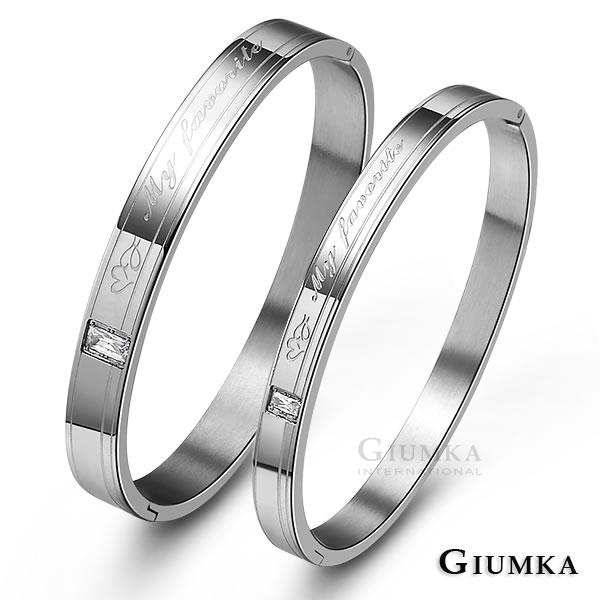 送單面刻字【GIUMKA】唯一摯愛手環 德國精鋼鋯石情人手環 銀色 單個價格 MB00615-4