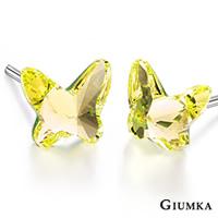 【GIUMKA】Butterfly水晶鋼針耳環 抗過敏鋼針 採用施華洛世奇元素水晶 8mm活力黃/一對價格 MF00605-6