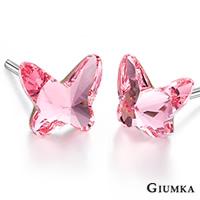 【GIUMKA】Butterfly水晶鋼針耳環 抗過敏鋼針 採用施華洛世奇元素水晶 8mm櫻桃粉/一對價格 MF00605-7