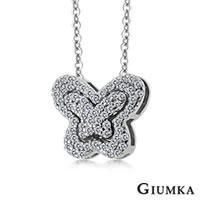 【GIUMKA】蝶之戀滿鑽鋯石項鍊 精鍍正白K 鋯石 蝴蝶 甜美淑女款 單個價格 MN01304-5