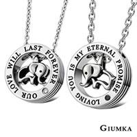 免費刻字【GIUMKA】相遇幸福項鍊 德國珠寶白鋼鋯石男女情人對鍊 銀色 一對價格 MN01629