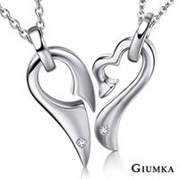 【GIUMKA】戀愛心機項鍊 德國珠寶白鋼鋯石男女情人對鍊 鏤空造型 可拼愛心 單個價格 MN01665-1