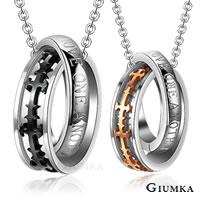 【GIUMKA】甜蜜之戀項鍊 德國精鋼情人對鍊 雙環造型 十字架環繞 送單面刻字 單個價格 MN03108