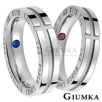 【GIUMKA】藏愛系列之有你真好戒指 德國珠寶白鋼紅藍剛玉情人對戒 十字砂紋 一對價格 MR00521