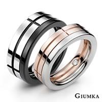 【GIUMKA】GIUMKA戒指 MIX 純情簡愛戒指 德國珠寶白鋼鋯石情人對戒 銀色/玫金 一對價格 MR00595a-1