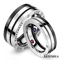 【GIUMKA】GIUMKA戒指 MIX 關鍵幸福戒指 德國珠寶白鋼鋯石情人對戒 一對價格 MR00596a-1