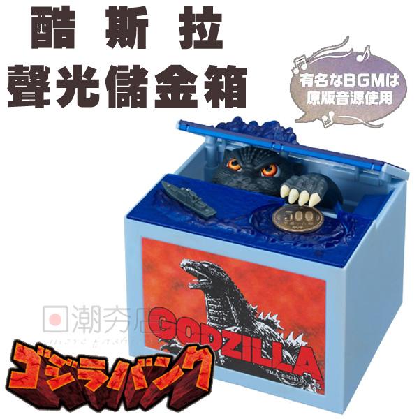 [日潮夯店] 日本正版進口 酷斯拉 哥吉拉 恐龍 聲光 儲金箱 存錢筒 (預購)